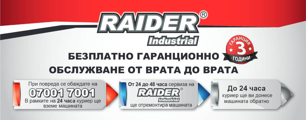 Raider Industrial - Безплатно гаранционно обслужване от врата до врата